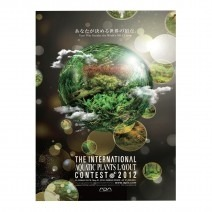 International Aquatic Plants Layout Contest book 2012