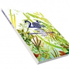 IAPLC Contest Book 2020